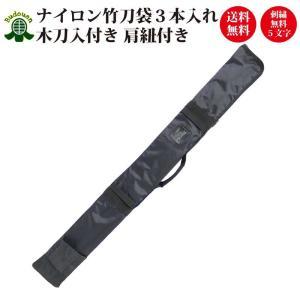 チャック式ナイロン製竹刀袋 ECO 3本入れ  木刀入付き  ネーム5文字まで無料! 39サイズまで対応  長さ調整可能な肩掛け紐付き|budouenshop
