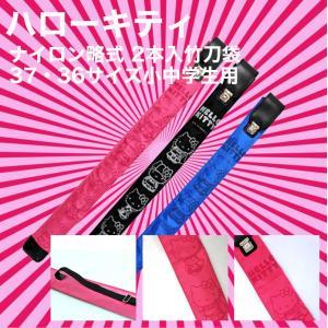 ハローキティジュニア剣道具にナイロン略式2本入竹刀袋が仲間入り! 36.37サイズの小中学生用。ナイ...