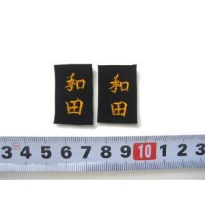 剣道防具用刺繍ネーム小 2枚組(アイロン貼)刺繍ネーム アイロン貼 budouenshop