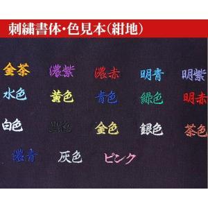剣道防具用刺繍ネーム小 2枚組(アイロン貼)刺繍ネーム アイロン貼|budouenshop|02