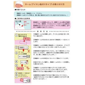剣道防具用刺繍ネーム小 2枚組(アイロン貼)刺繍ネーム アイロン貼|budouenshop|03