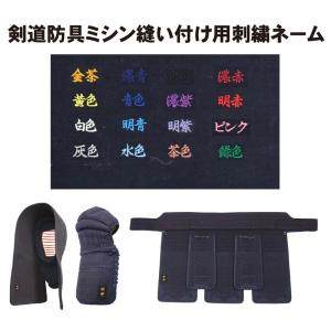 剣道防具の刺繍ネーム 縫い付け 1カ所  全16色 行書体 (当店で購入した商品のみ)|budouenshop