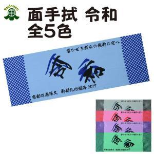 剣道 面手拭 令和 当社指定の配送方法で送料無料(代引き不可・配送指定日不可)|budouenshop