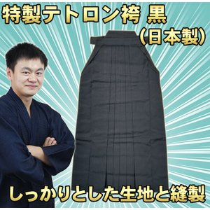剣道用!日本製 特製テトロン剣道袴(はかま) 黒 16号〜30号 見た目も、履き心地もいいテトロン袴|budouenshop