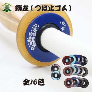 稽古中に鍔が戻らなく、鍔に寄り添うようなデザイン鍔友。カラーバリエーションが豊富なので、幅広い世代で...