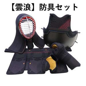 剣道防具4点セット面 小手 胴 垂れ 送料無料 ネーム刺繍無料 素材について画像をご参照ください。