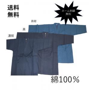 剣道着 黒 ワッフル剣道着 剣道上着 涼しい素材 綿100% わずか385gの重さ 軽くて乾きやすい 夏用涼しい剣道着  送料無料 ネーム刺繍無料