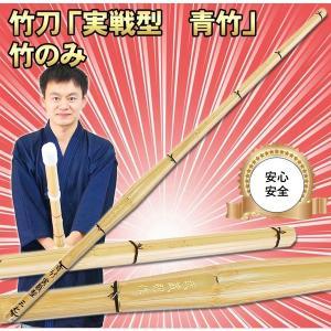 剣道 竹刀 実戦型 青竹  竹のみ 部品と一緒に購入すると完成品まで対応可能 SSPシール付 39 竜攘虎博 |budouenshop