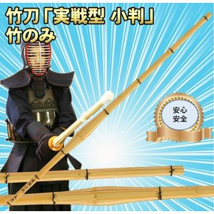 剣道 竹刀 実戦型 小判 竹のみ 仕組み部品と一緒に購入とすると完成品まで対応可能です 竜攘虎博  SSPシール付 37 38 武道|budouenshop
