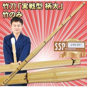 剣道 竹刀 実戦型 柄太 28mm 竹のみ 仕組み部品と一緒に購入すると完成品まで対応可能です 竜攘虎博 SSPシール付 37 38 武道園|budouenshop