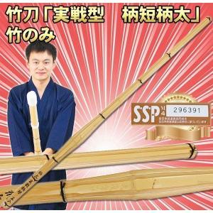 剣道 竹刀 実戦型 柄短柄太 竹のみ 仕組み部品と一緒にご購入すると仕組み完成品まで対応可能 竜攘虎博 SSPシール付 39 武道園|budouenshop