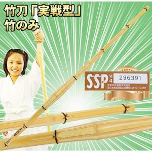 剣道 竹刀  実戦型 竹のみ  36 仕組み部品と一緒に購入すると完成品まで対応可能 竜攘虎搏 SSPシール付 武道園|budouenshop
