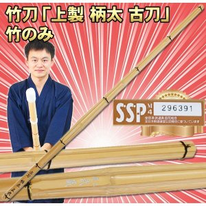 剣道 竹刀  上製 柄太28mm  古刀  竹のみ  仕組み部品と一緒にご購入とすると仕組み完成するまで対応です 剣豪 SSPシール付 サイズ39 武道園|budouenshop