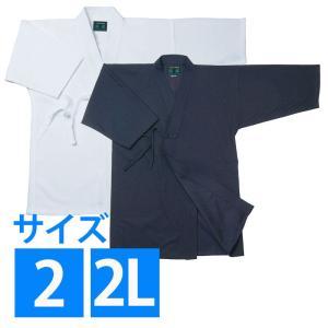 鍛錬 ジャージ刺子剣道衣2〜2L|budougukan