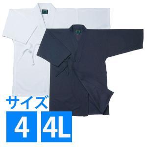 鍛錬 ジャージ刺子剣道衣4〜4L|budougukan