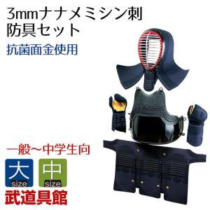 3mmナナメミシン刺防具セット 大・中|budougukan
