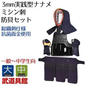 3mm実践型ナナメミシン刺防具 大・中|budougukan