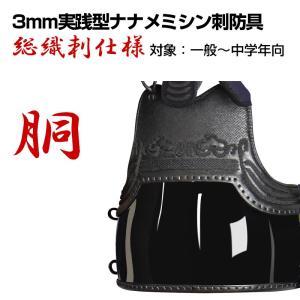 3mm実践型ナナメミシン刺胴 大・中 budougukan