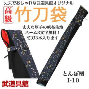 竹刀袋 とんぼ柄|budougukan