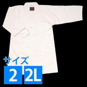 舞 特上一剣剣道衣晒2〜2L|budougukan