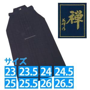 禅 義峰作袴 #11000金印23〜26.5|budougukan