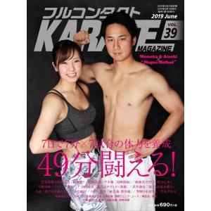 フルコンタクトKARATEマガジン vol.39
