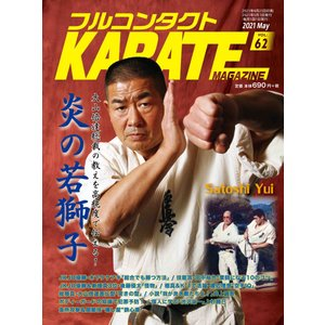 フルコンタクトKARATEマガジン vol.62