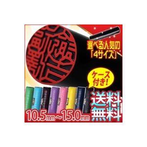黒水牛印鑑/10.5mm---15.0mm/カラーケース付き/個人印鑑/印鑑・実印/はんこ/認印/銀行印 bugyo