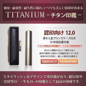 チタン印鑑 12.0mm 銀行印 専用ケース付き/側面彫刻付き チタン/はんこ/10年保証|bugyo