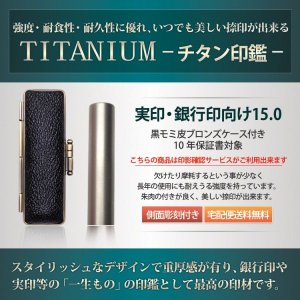 チタン印鑑 15.0mm 銀行印 専用ケース付き/側面彫刻付き はんこ/10年保証|bugyo