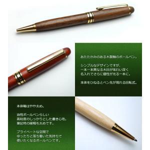(名入れ ボールペン)木製ボールペン/ギフトケース付き/あす|bugyo|05