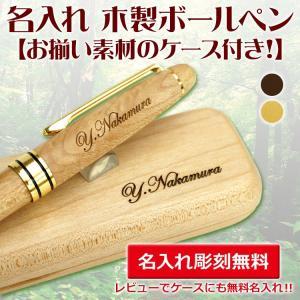 (名入れ ボールペン)木製ボールペン/木製ペンケース付き/ケースも無料名入れ//|bugyo