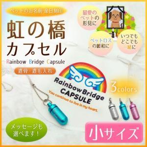 [名入れ メール便送料無料]虹の橋カプセル【小】...の商品画像