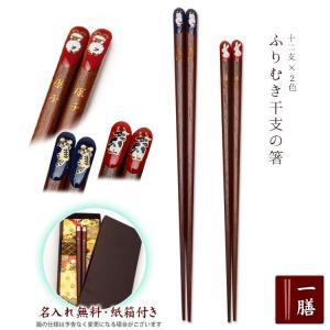 名入れ/箸/ふりむき干支の箸/一膳/紙箱付き/メール便送料無料|bugyo