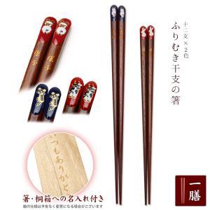 名入れ/箸/ふりむき干支の箸/一膳/宅配便送料無料//|bugyo