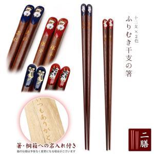 名入れ/夫婦箸/ふりむき干支の箸/二膳/宅配便送料無料//|bugyo