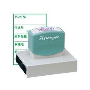 シャチハタ 角型印65100号/65x100mm Xスタンパー|bugyo