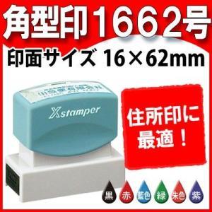 シャチハタ 角型印1662号/住所印/16x62mm/Xスタンパー|bugyo