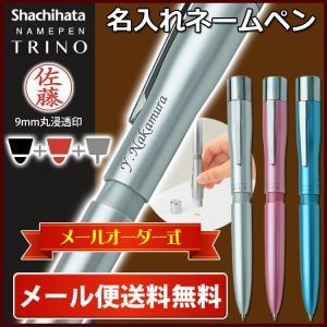 (名入れネームペン)シヤチハタ ネームペンTRINO-トリノ-【メールオーダー式】多機能/ネーム印+黒赤ボールペン+シャープペン/シャチハタ/F彫刻 bugyo