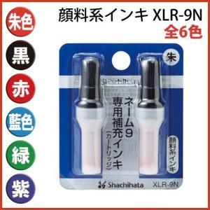 シヤチハタ ネーム9補充インク 印鑑/はんこ/ネーム9/XL...