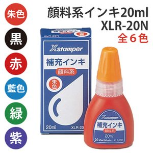 シヤチハタ【顔料系補充インキ】XLR-20N/補充インク/シャチハタ/キャップレス9/ネームペンディアレ|bugyo
