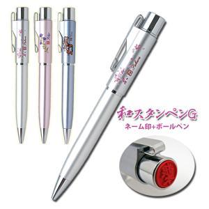 ◆メール便のみ送料無料 コンパクトなネームペン ◆仕様(ネームペン 和スタンペンG)  サイズ:13...