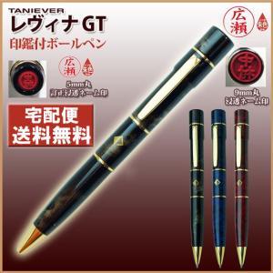 ネームペン 1本3役 レヴィナGT (シャチハタ式ネーム印+訂正印+黒ボールペン)  タニエバー/印鑑付きボールペン|bugyo