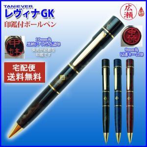 ネームペン 1本3役 レヴィナGK (シャチハタ式ネーム印+黒檀認印+黒ボールペン)  タニエバー/印鑑付きボールペン|bugyo
