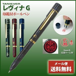 ネームペン レヴィナG (シャチハタ式ネーム印+黒ボールペン)  タニエバー/印鑑付きボールペン|bugyo