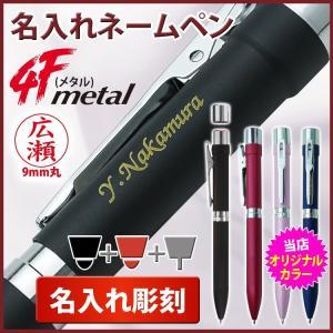 (名入れ多機能ネームペン)スタンペン4Fメタル/シヤチハタ式ネーム印+黒・赤ボールペン+シャープペン/ギフトBOX付/タニエバー/K彫刻