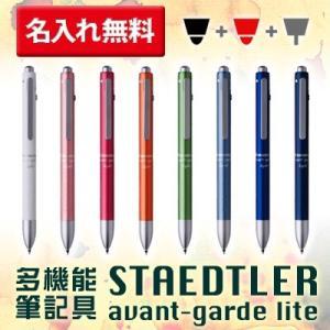 (名入れ無料 多機能ボールペン)アバンギャルド ライト/ギフトBOX付き/STAEDTLER -ステッドラー-//卒業祝/入学祝/就職祝