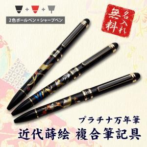 (名入れ 多機能ボールペン)近代蒔絵 複合筆記具 5000/プラチナ万年筆/ギフトBOX付き/多機能ペン