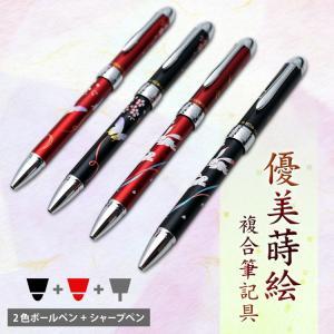 (名入れ 多機能ペン)優美蒔絵 複合筆記具/ギフトBOX付き/セーラー万年筆