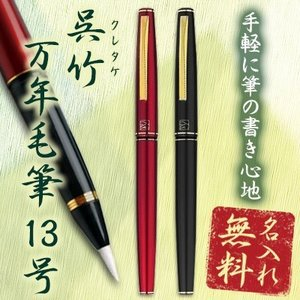 (名入れ 万年毛筆)くれ竹 万年毛筆 13号/呉竹-クレタケ...